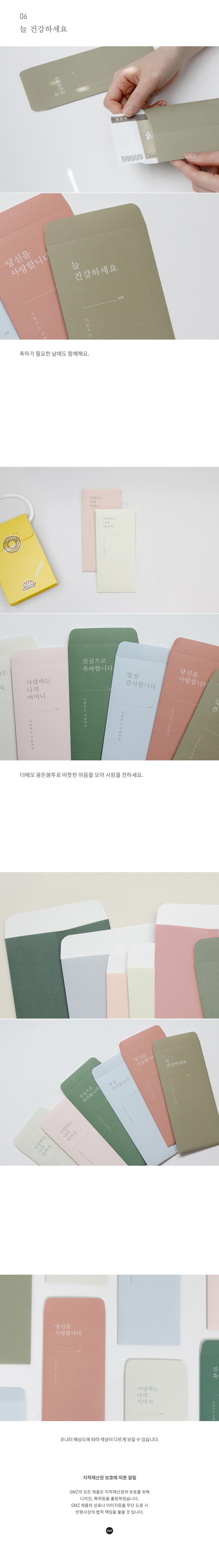 더메모 용돈봉투세트 - 건망증, 2,000원, 용돈봉투, 용돈봉투 세트/묶음