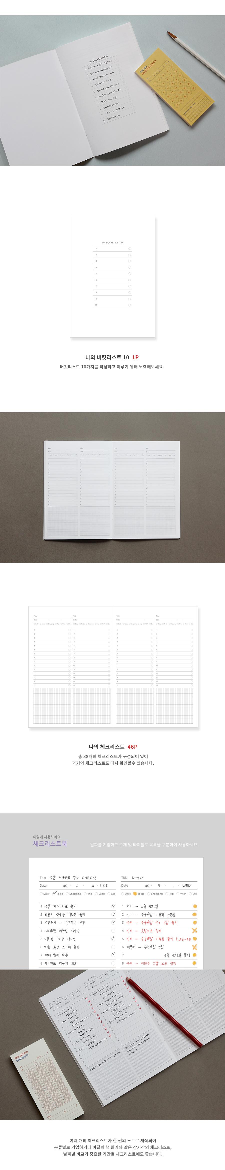 더메모 체크리스트북 - 건망증, 2,500원, 기능성노트, 기타 기능성 노트