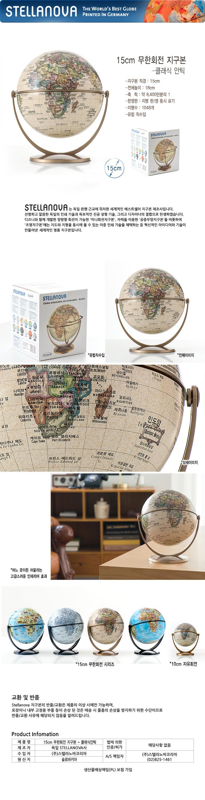 15cm 무한회전지구본 클래식 안틱(한영판) - 스틸라노바, 39,000원, 장식소품, 지구본