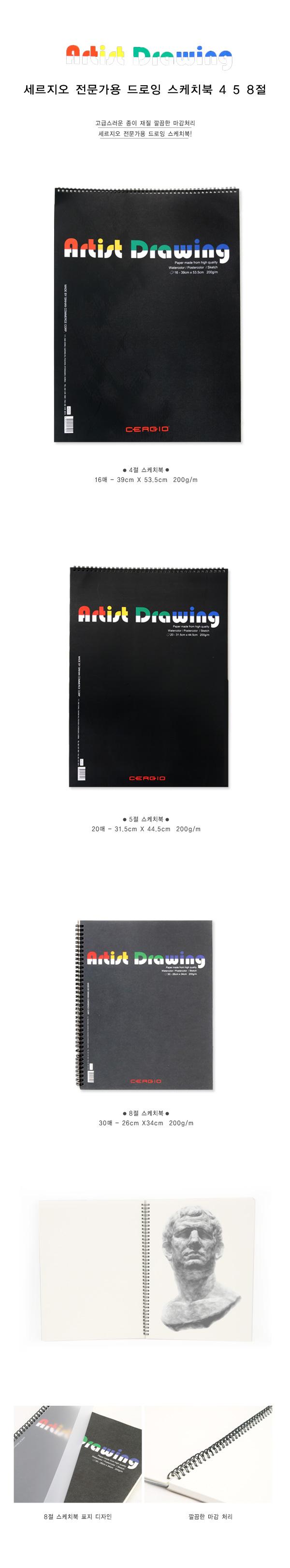 세르지오 전문가용 드로잉 스케치북 4 5 8절 - 세르지오, 3,960원, 화방지류, 드로잉북